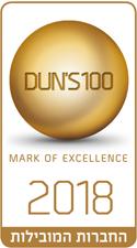 duns100 - mark of excellence 2017 - החברות המובילות